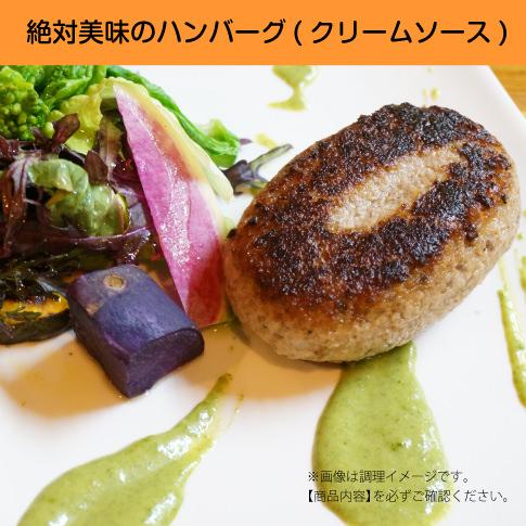絶対美味のハンバーグ